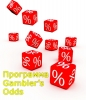 Инструмент для анализа - Gambler's Odds