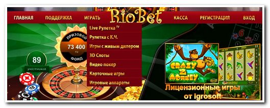 kazino-riobet-otzivi-2018
